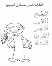 islam-do002