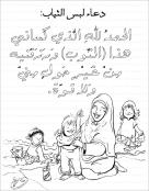 islam-do005