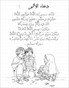 islam-do006