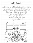 islam-do007