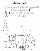 islam-do008