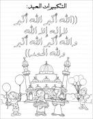 islam-do012